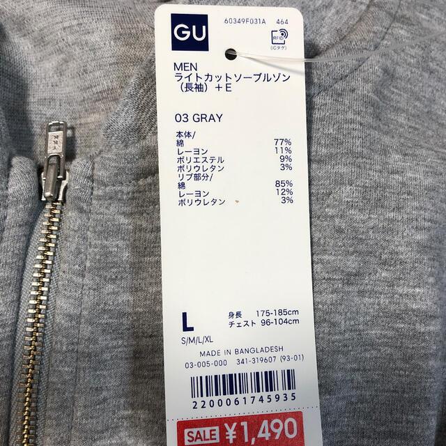 GU(ジーユー)の新品タグ付 GU ライトカットソーブルゾン グレー Lサイズ メンズのトップス(ジャージ)の商品写真