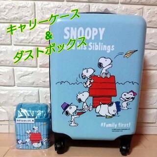 スヌーピー(SNOOPY)のSNOOPY キャリーケースとダストボックス(スーツケース/キャリーバッグ)