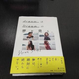 イーガールズ(E-girls)のdreamはDreamの夢を見る E-girlsカラフルダイアリー(アート/エンタメ)