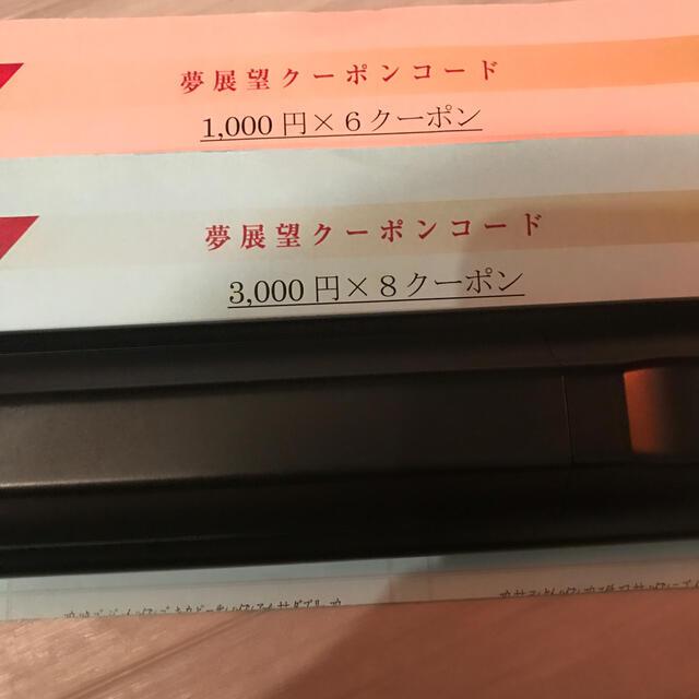 夢展望(ユメテンボウ)の夢展望 優待クーポン チケットの優待券/割引券(ショッピング)の商品写真