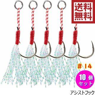 アシストフック 10本セット 釣り 針 ルアー 海釣り メタルジグ 14号(釣り糸/ライン)