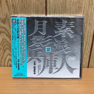 132 素浪人 月影兵庫 オリジナル・サウンドトラック CD(テレビドラマサントラ)