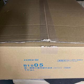 KMEW 留め付け金具5mm  1箱(10袋)(その他)
