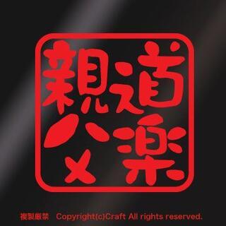 道楽親父/ステッカー(75/赤)屋外耐候素材(ステッカー)