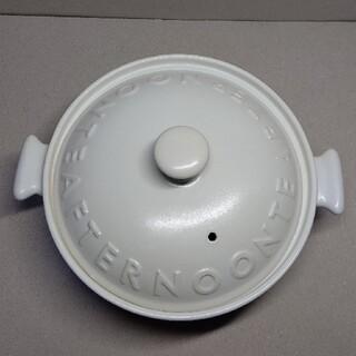 アフタヌーンティー(AfternoonTea)のアフタヌーンティー 土鍋 一人用(鍋/フライパン)