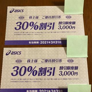 アシックス(asics)のアシックス 30%off 株主優待券 2枚セット(その他)
