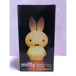 タイトー(TAITO)の【新品未開封】miffy きらきらルームライト White ver. ナムコ限定(キャラクターグッズ)