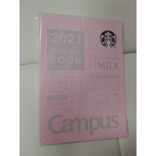 スターバックスコーヒー(Starbucks Coffee)のスタバ 手帳 2021(カレンダー/スケジュール)