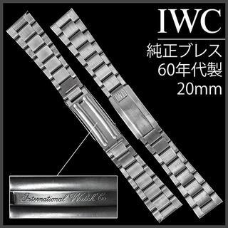 IWC - (488) IWC ステイレスブレス 20mm 極レア アンティーク