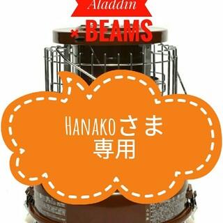 ビームス(BEAMS)のHanakoさま専用 Sengoku Aladdin × BEAMS ストーブ(ストーブ/コンロ)