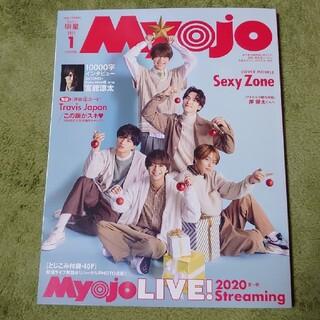 ちっこいMyojo (ミョウジョウ) 2021年 01月号 雑誌(音楽/芸能)