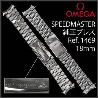 オメガ(OMEGA)の(546.5) オメガ スピードマスター専用 ステイレスブレス Ω 18mm(金属ベルト)