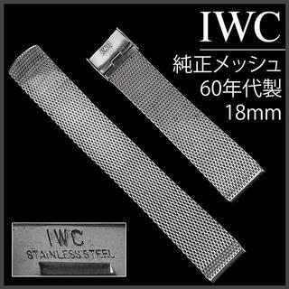 インターナショナルウォッチカンパニー(IWC)の(552.5) 純正美品 ★ IWC メッシュ Ω 18mm アンティーク(金属ベルト)