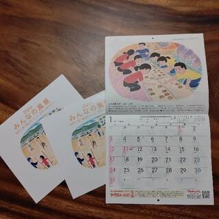 ヤクルト(Yakult)の2021年度ヤクルトカレンダー  3冊セット!(カレンダー/スケジュール)