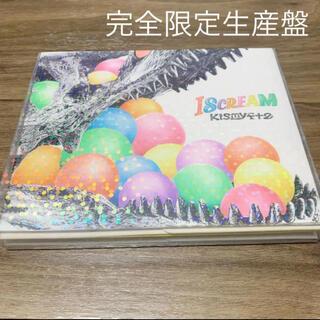 キスマイフットツー(Kis-My-Ft2)のKis-My-Ft2 キスマイ Iscream アイスクリーム生産限定盤アルバム(ポップス/ロック(邦楽))