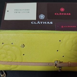 クレイサス(CLATHAS)のCLATHAS長財布(長財布)