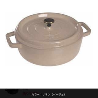 ストウブ(STAUB)のSTAUBストウブ シャローココットラウンド26㎝ リネン(鍋/フライパン)