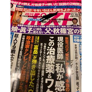 TAK様専用‼️週間ポスト 12.18 週刊誌(ニュース/総合)