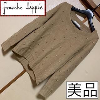 フランシュリッペ(franche lippee)の美品♡フランシュリッペ♡長袖ニット キャメル ブラウン ベージュ ラメ ポンポン(ニット/セーター)