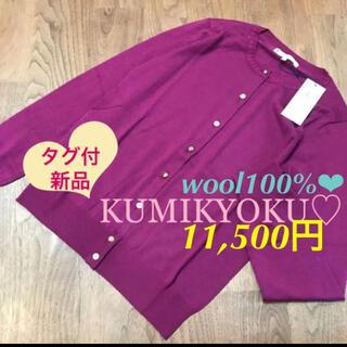 クミキョク(kumikyoku(組曲))のクミキョク 綺麗なお色のカーディガン(カーディガン)