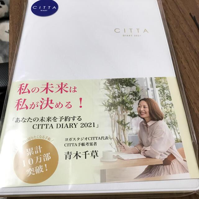 2021 Citta 手帳