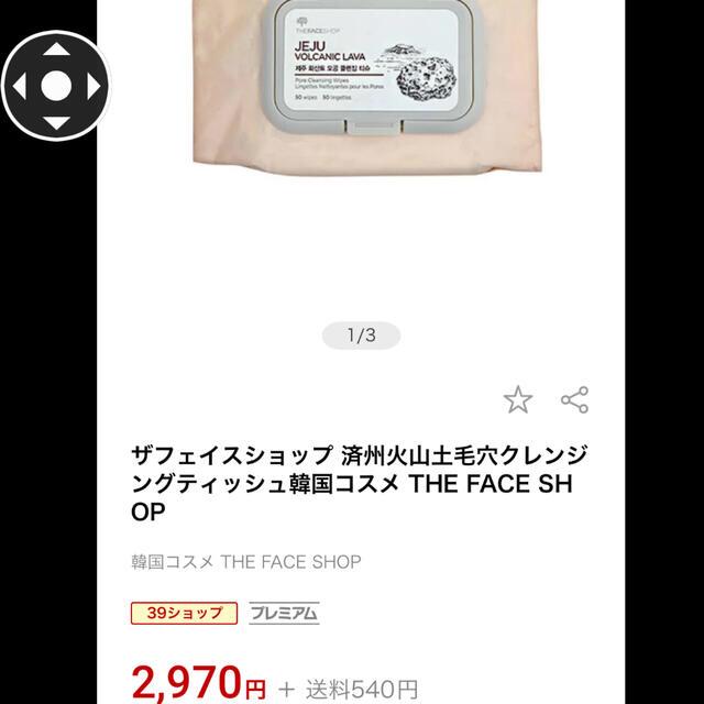 THE FACE SHOP(ザフェイスショップ)の済州火山土毛穴クレンジングティッシュ—  50枚  コスメ/美容のスキンケア/基礎化粧品(クレンジング/メイク落とし)の商品写真