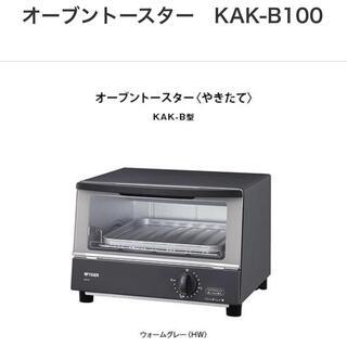 タイガー(TIGER)のオーブントースター やきたて(調理機器)