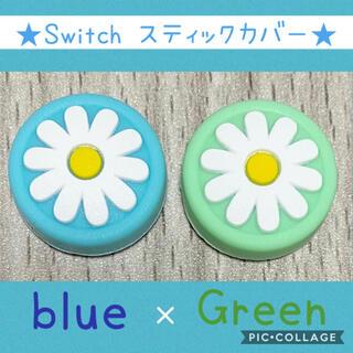 ニンテンドースイッチ(Nintendo Switch)のジョイコン スティック カバー Nintendo Switch スイッチ 花(家庭用ゲーム機本体)