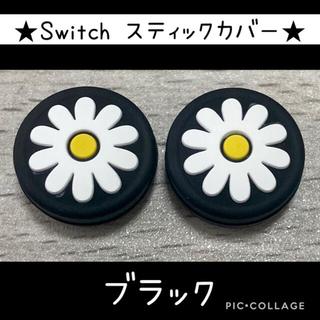 ニンテンドースイッチ(Nintendo Switch)のNintendo Switch ジョイコン スティック カバー 花(家庭用ゲーム機本体)