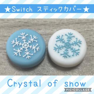 ニンテンドースイッチ(Nintendo Switch)の雪 Nintendo Switch スイッチ ジョイコン スティック カバー(家庭用ゲーム機本体)