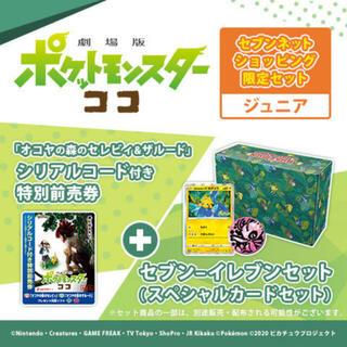 ポケモン(ポケモン)のポケモンカードゲーム ソード&シールド 「オコヤの森のセレビィ&ザルード」(Box/デッキ/パック)