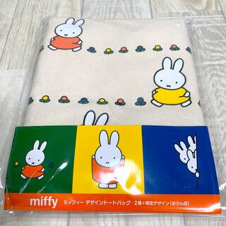タイトー(TAITO)のミッフィーデザイントートバッグ 限定デザインおさんぽ(トートバッグ)