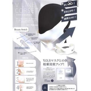 V3コルセット(パック/フェイスマスク)