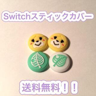 新品♦️任天堂Switch lithe 用 スティックカバー4個 シズエ葉っぱ(その他)