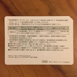 ANA 株主優待券 3枚&グループ優待券(航空券)