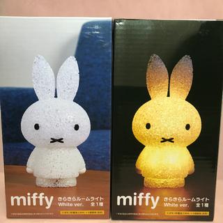 タイトー(TAITO)の【新品未開封】miffy きらきらルームライト White 2個セットナムコ限定(キャラクターグッズ)