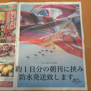 エルメス(Hermes)のHERMES 読売新聞 2020年12月17日  エルメスのオレンジクリスマス(印刷物)