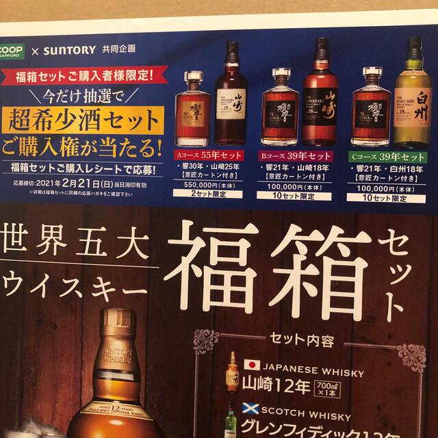 55 年 ウイスキー 山崎