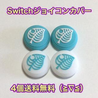 新品♦️任天堂Switch lithe 用 スティックカバー4個 青葉っぱ(その他)