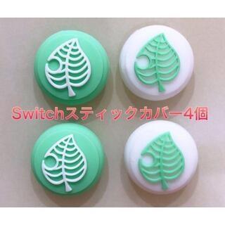 新品♦️任天堂Switch lithe 用 スティックカバー4個 緑白葉っぱ(その他)