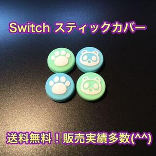 新品♦️任天堂Switch lithe 用 スティックカバー4個 たぬきち肉球(その他)
