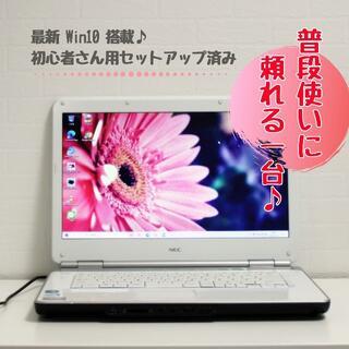 エヌイーシー(NEC)の6)つやぴかホワイト!初心者さん☆最新Win10♪ 4GB/320GB(ノートPC)