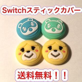 新品♦️任天堂Switch lithe 用 スティックカバー4個 たぬきちシズエ(その他)