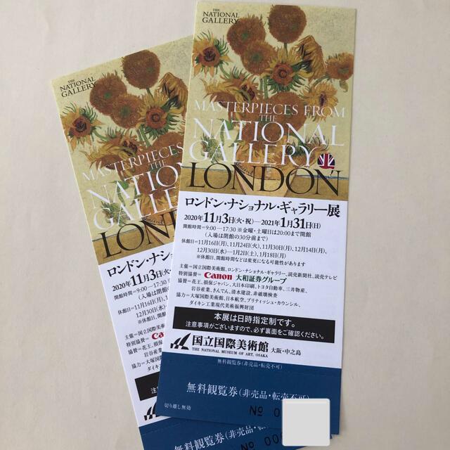 ギャラリー 展 チケット ロンドン ナショナル 大阪 ロンドン・ナショナル・ギャラリー展 —