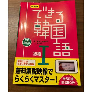 できる韓国語(語学/参考書)