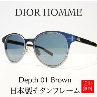 ディオールオム(DIOR HOMME)の【新品】Dior Homme ディオールオム サングラス 日本製チタンフレーム(サングラス/メガネ)