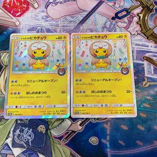 ポケモン(ポケモン)のトウホクのピカチュウ 2枚セット(カード)