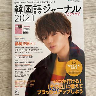 韓国語ジャーナル 2021(語学/参考書)