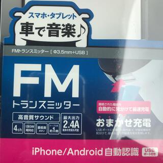 エレコム(ELECOM)のELECOM FMトランスミッター 車内音楽(カーオーディオ)