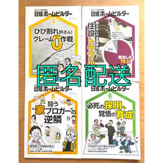 ニッケイビーピー(日経BP)の日経ホームビルダー 4冊セット(住まい/暮らし/子育て)